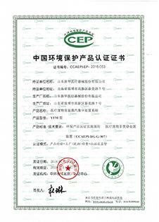 环境保护产品认证证书