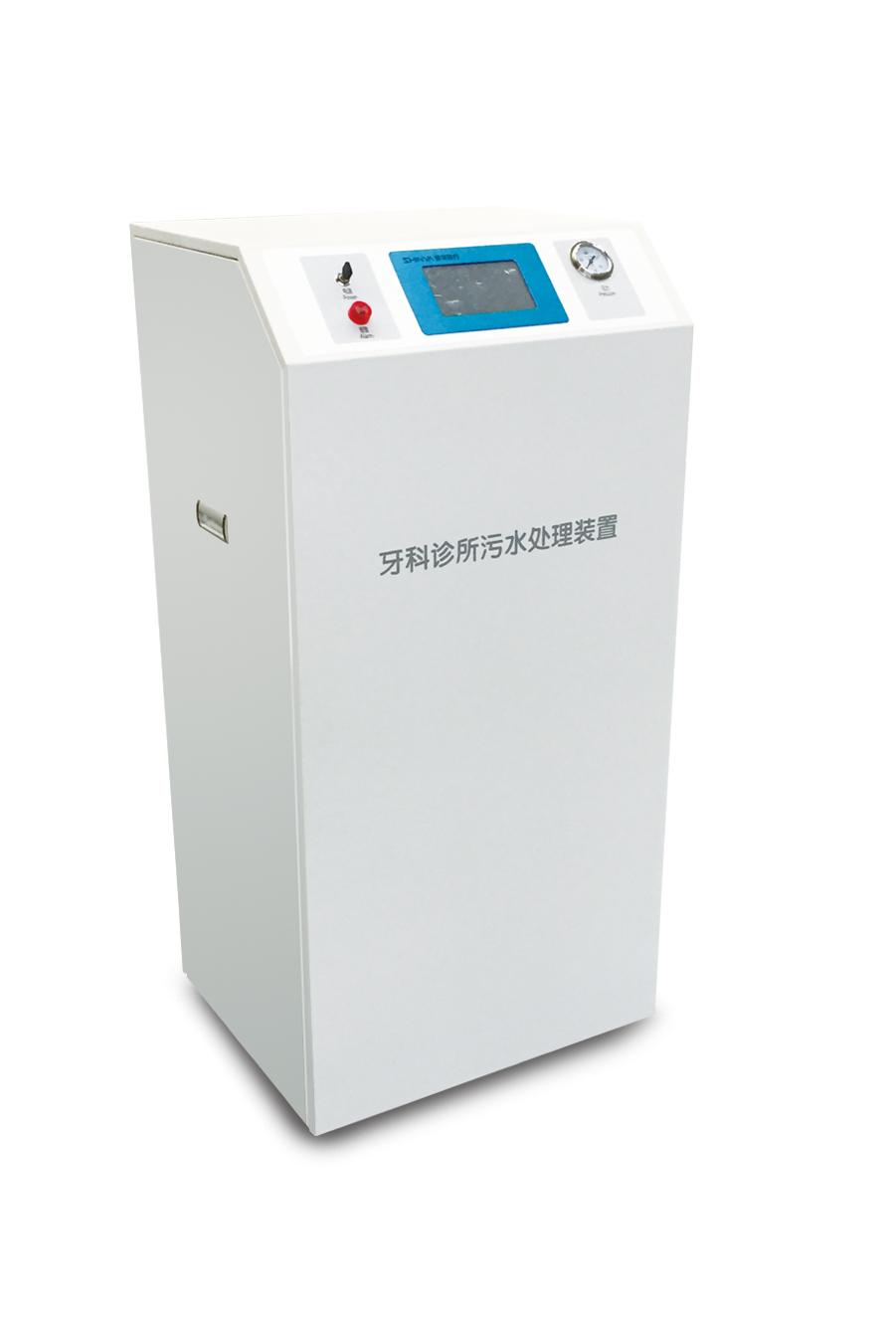 牙科诊所污水处理装置