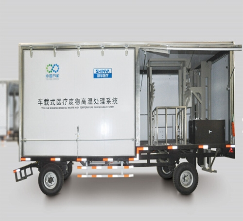 车载式医疗废物高温处理系统